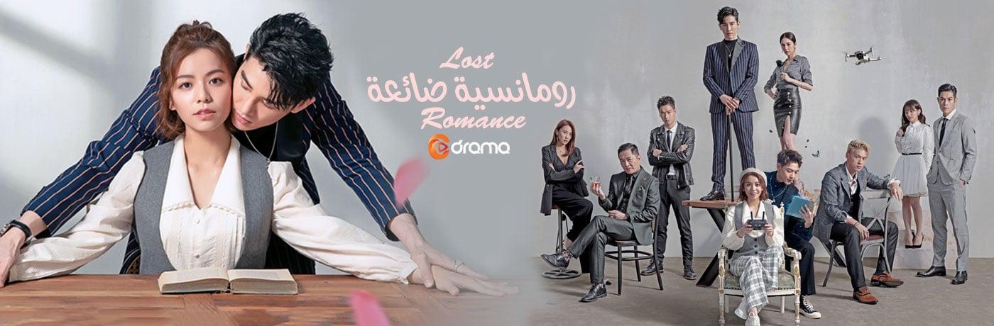 رومانسية ضائعة Lost Romance