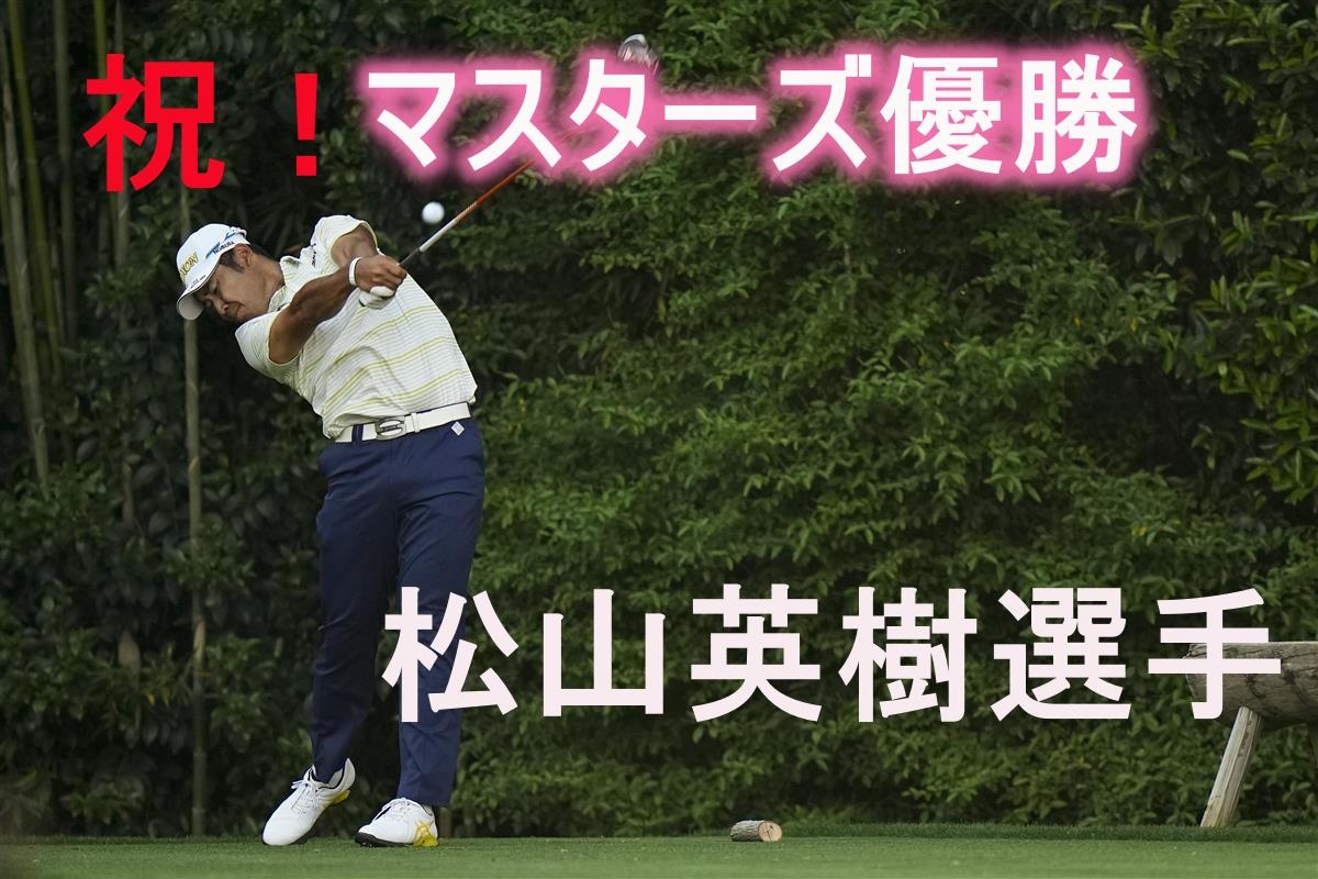 松山マスターズ優勝