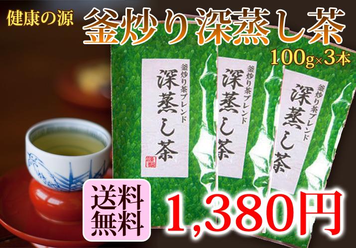 【送料無料】【話題の深蒸し茶】100g×3本でこの価格!専門店だ ...