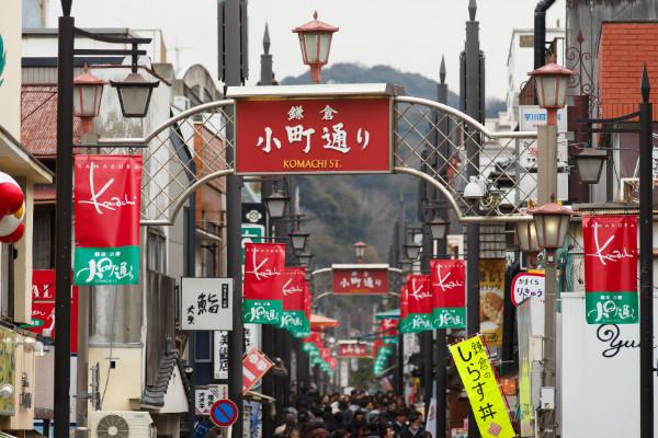 「小町通り」の画像検索結果
