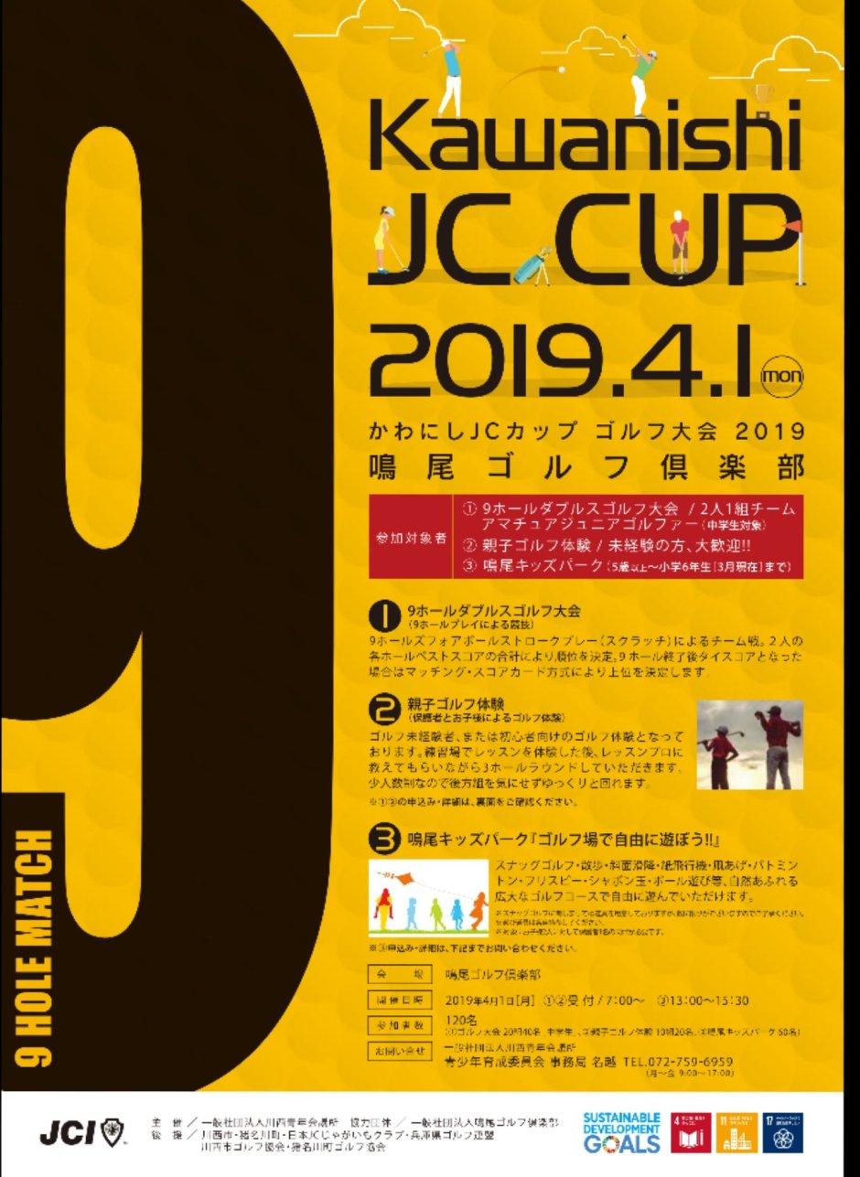 Kawanishi JC CAP シュシュかわにし