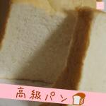 高級パン シュシュかわにし