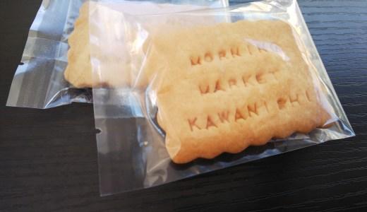 【イベントレポ】ていねいに作られたモノのイベント morning market kawanishi