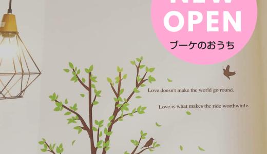 【New Open】ブーケのおうち