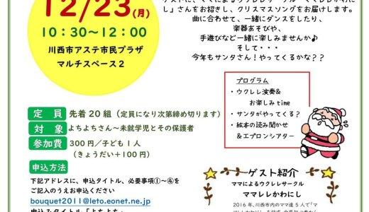 【12/23】クリスマス会のお知らせ