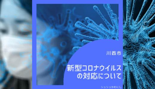 【4/5更新】新型コロナウイルスの対応について(川西市)