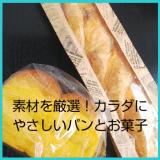 【パン】素材を厳選!カラダにやさしいパンとお菓子の工房 Poo