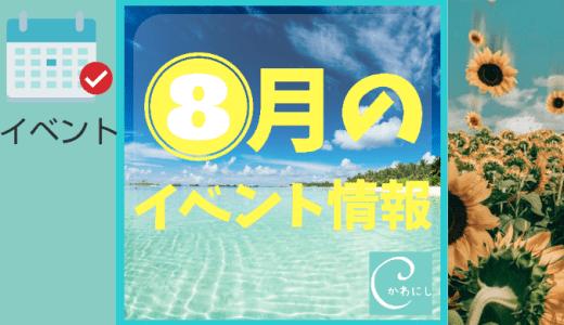 【7/30更新】2020年8月イベント★川西市