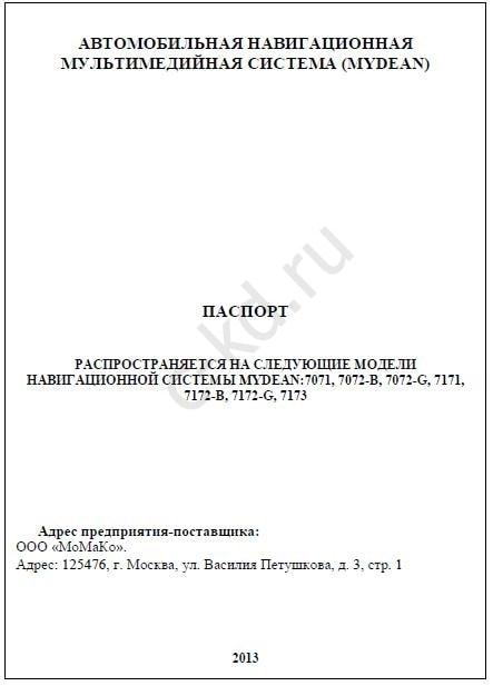 Бланк паспорта изделия