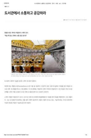 Goethe - 도서관에서 소통하고 공감하라 _ 전국 _ 사회 _ 뉴스 _ 한겨레-1