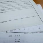 障害年金の審査