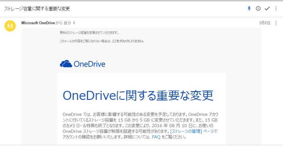 OneDriveの容量が1/3になってしまうので