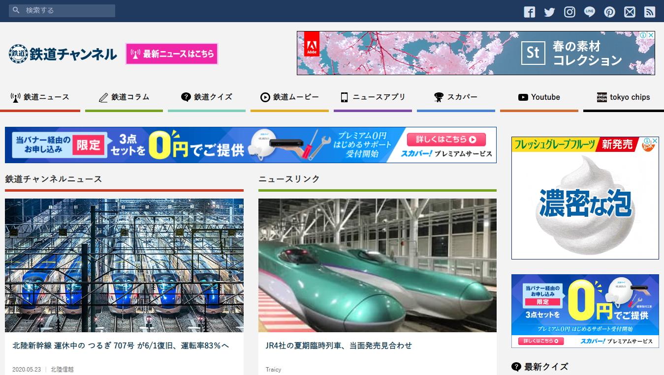 【随時更新】鉄道取材記事「鉄道チャンネル」にて公開中