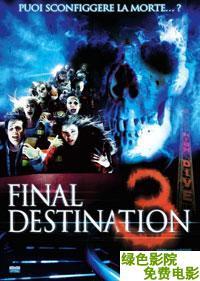 《死神來了3》線上觀看 - 恐怖電影 - 5k電影網
