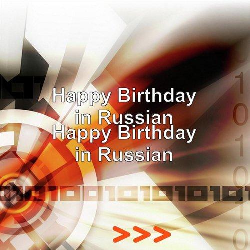 Happy Birthday In Russian Songs Download Free Online Songs Jiosaavn