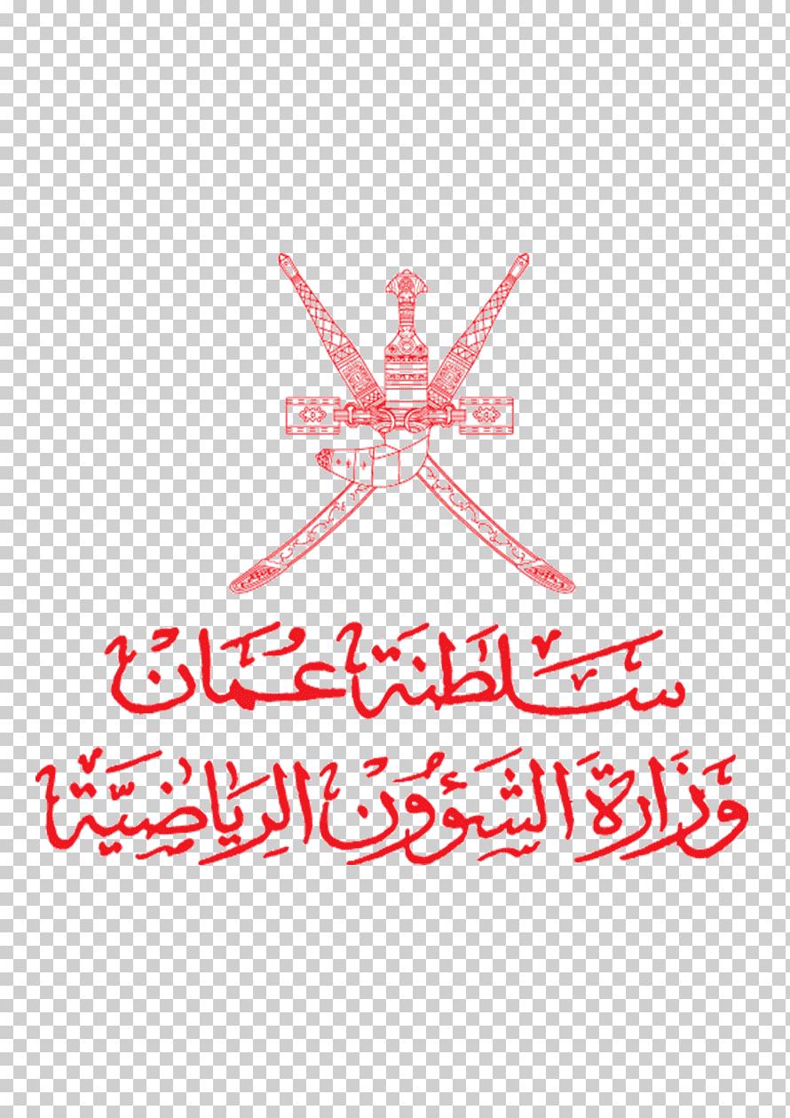 شعار وزارة التربية والتعليم عمان Png