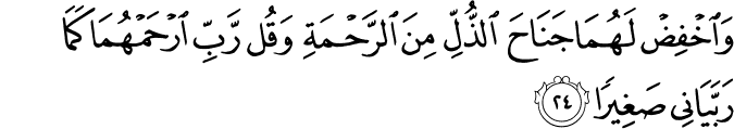 Surat Al-'Isrā' (The Night Journey) - سورة الإسراء17:24