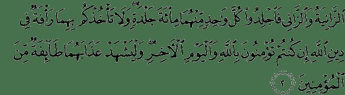 http://qurandanterjemahan.blogspot.com/2013/08/surat-nuur-ayat-1-64.html