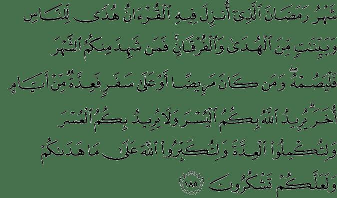 Surah al Baqarah Verse 185