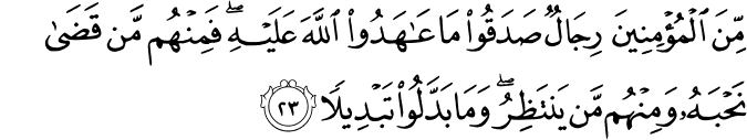 Surat Al Ahzab 338 26 The Noble Quran القرآن الكريم