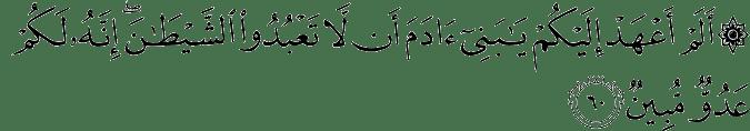 Image result for perkataan mubin surah yasin