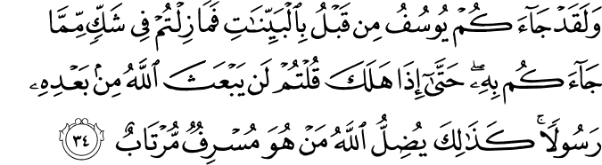 qs. al-ghafir / al-mu'min : 34