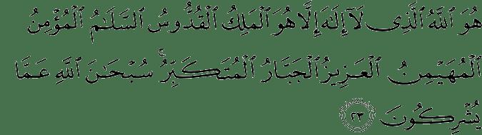 surah al hashr ayat 23