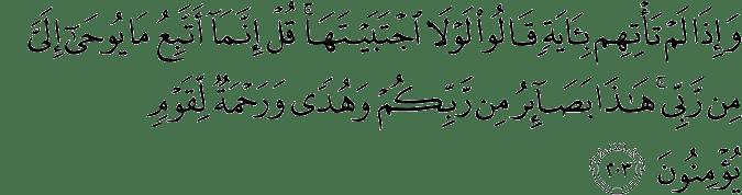 http://www.al-quran.asia/2014/04/surat-al-araaf-ayat-101-206.html
