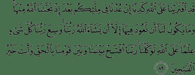 http://www.al-quran.asia/2014/04/surat-al-araaf-ayat-1-100.html