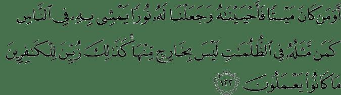 Surah al-An'am, ayah 122
