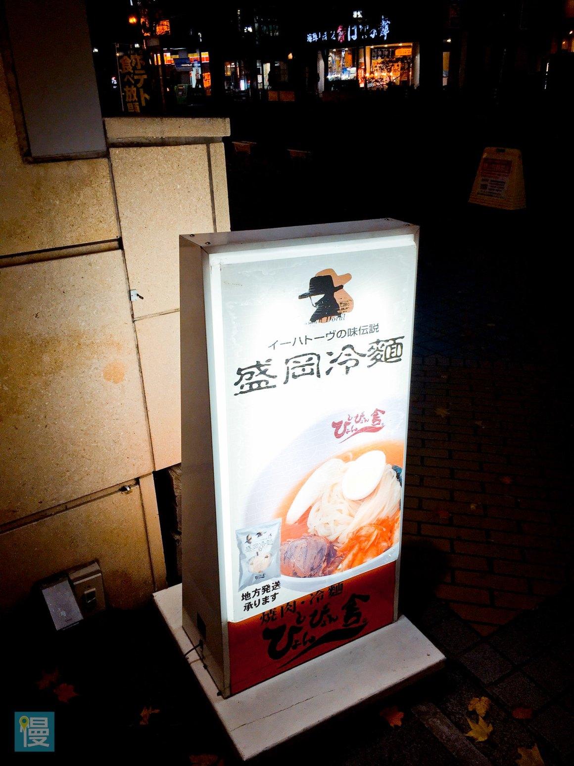 Japan Tohoku 2016 iOS - 26