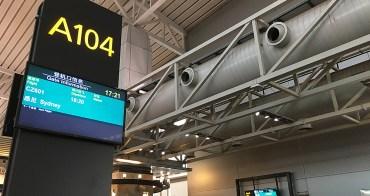 澳洲自由行︱中國南方航空.台北-雪梨.搭乘心得
