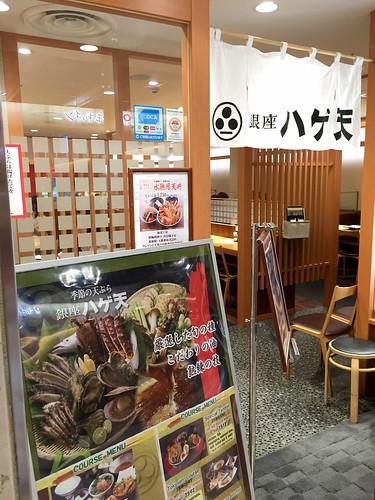 Ginza Hageten Kyoto Porta