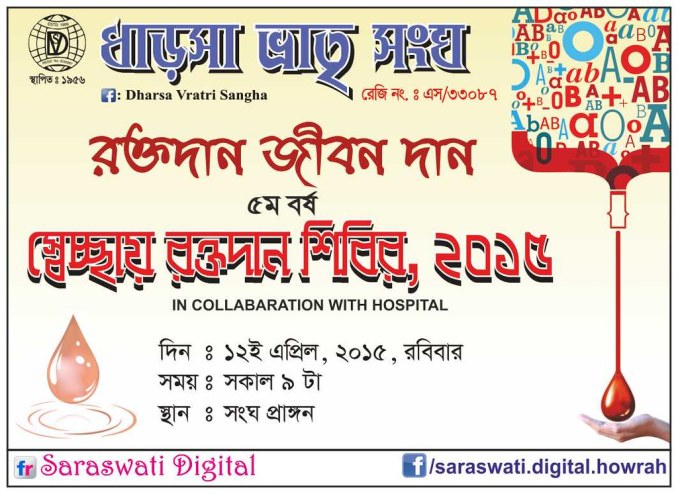 Blood donation camp invitation letter in bengali one letter invitation letter format for blood donation camp fresh request credit to stopboris Choice Image