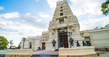 雪梨自由行︱Sri Venkateswara Tample.澳洲印度廟的奇幻探訪