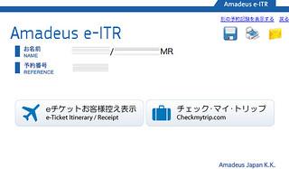 eITR トップページ - Amadeus Japan K.K.