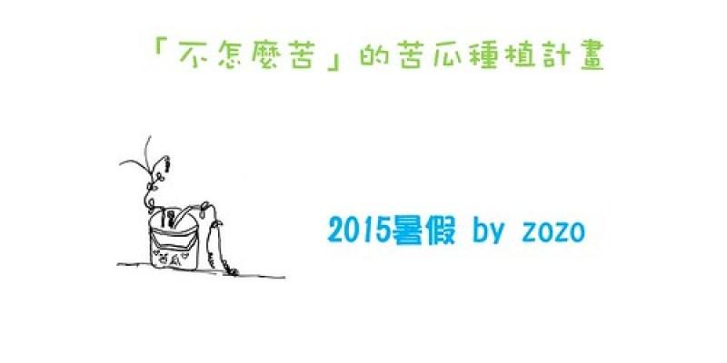 【暑假作業】「不怎麼苦」的苦瓜種植計畫 by zozo(10.11~11.1ys)