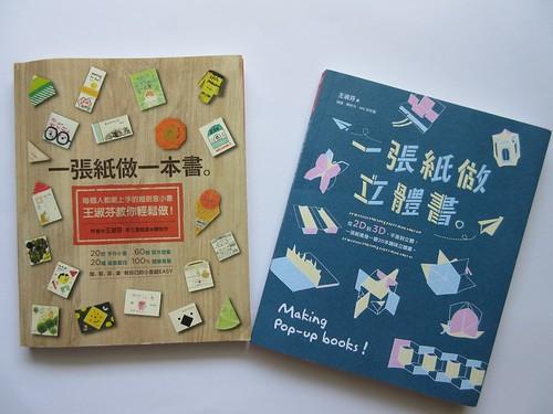 一次推薦兩本書。《一張紙做一本書》、《一張紙做立體書》