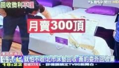 悅夢床墊感謝台灣TVBS HD新聞肯定床墊專業,特來採訪諮詢床墊回收的相關問題