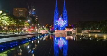 雪梨聖誕燈光秀︱Light of Christmas @ St. Mary's Cathedral.期間限定的絢麗燈光秀