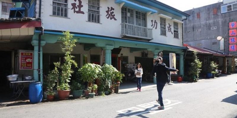 彰化溪州「成功旅社.農用書店」:曾經風光的百年旅社