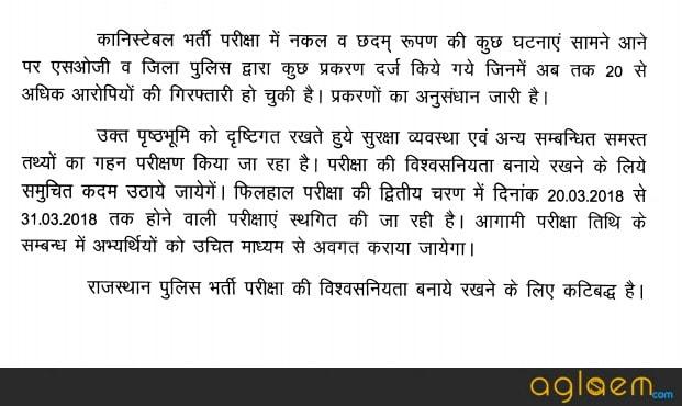 rajasthan-police-bharti-aglasem