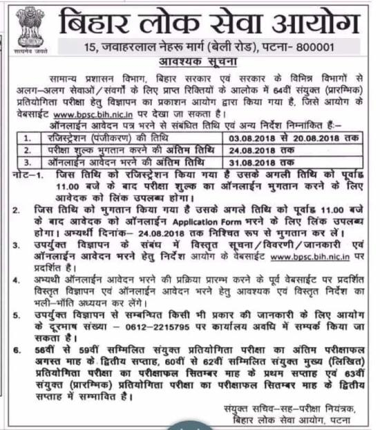 BPSC Civil Services 2018 - Bihar IAS 2018 Notification Released for