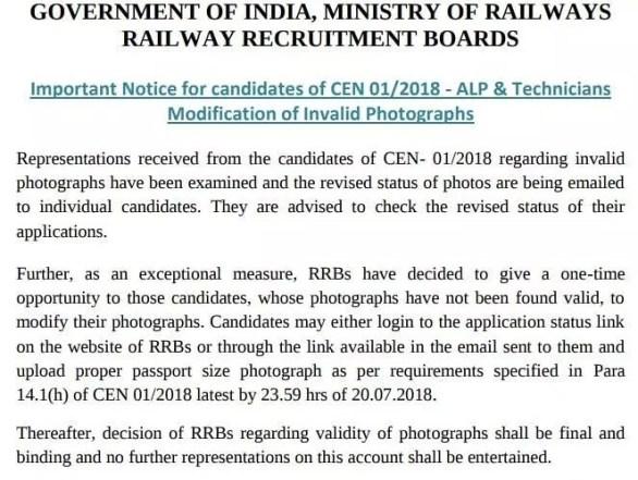 रेलवे करेगा समूह डी और एएलपी आवेदन की रिवाइज्ड स्थिति
