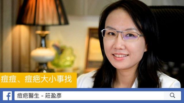 因為被有心人士檢舉,痘疤女王正式改名成為痘疤醫生!莊盈彥醫師會一直不停的朝著痘疤治療的專業醫師前進!