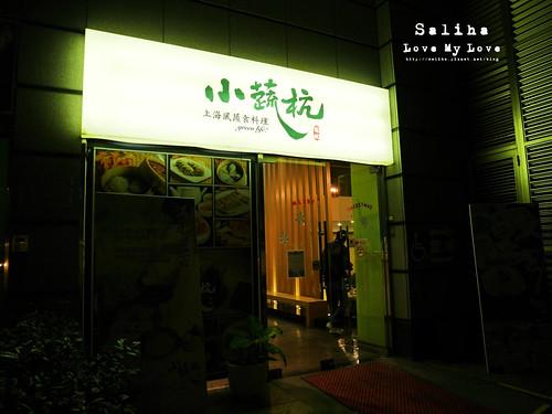 大坪林捷運站附近美食餐廳素食小蔬杭   tiffanyissic   Flickr