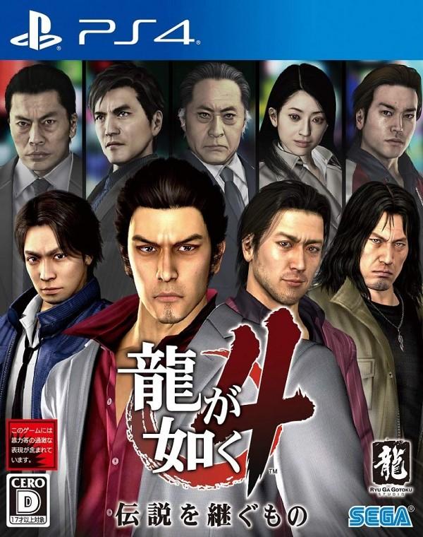 Yakuza 4 box