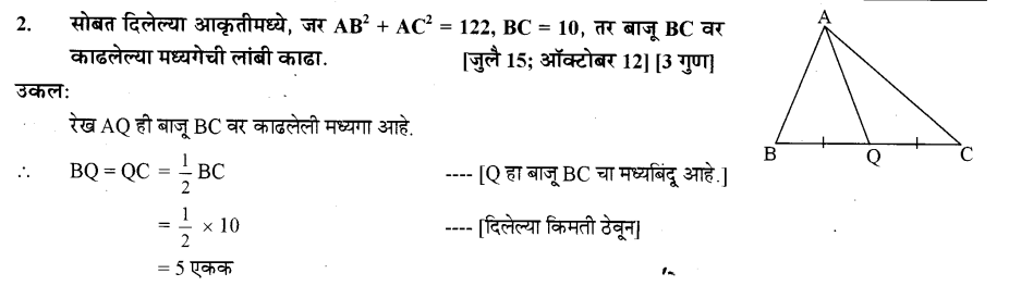maharastra-board-class-10-solutions-for-geometry-similarity-ex-1-7-2