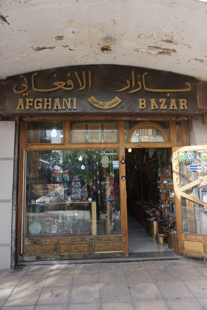 Al-Afghani Storefront