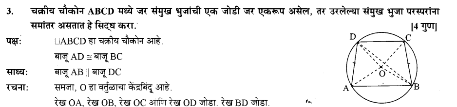 maharastra-board-class-10-solutions-for-geometry-Circles-ex-2-4-4
